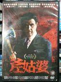 影音專賣店-P06-461-正版DVD-電影【斧姑婆】-帕茲德拉維爾塔 柯特妮考克斯