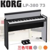【非凡樂器】KORG LP-380 日製73鍵精美時尚數位鋼琴 銀黑款 / 公司貨保固