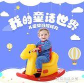 寶寶搖馬塑料音樂嬰兒搖搖馬大號加厚兒童玩具一周歲禮物小木馬車【蘇荷精品女裝】IGO