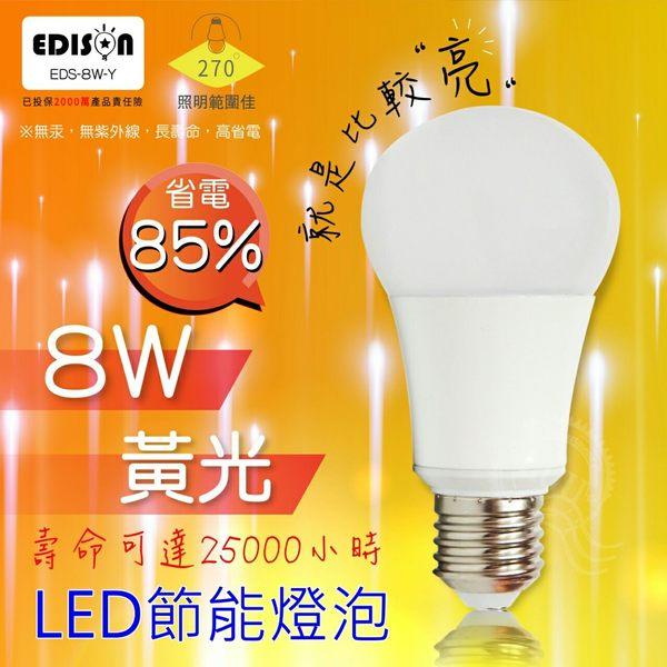 【樂悠悠生活館】愛迪生8W超亮LED節能省電黃光燈泡 黃燈 省電燈泡 (EDS-8W-Y)