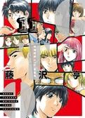 麻辣教師GTO 愛藏版(11)(首刷附錄版)