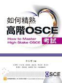 如何精熟高階OSCE