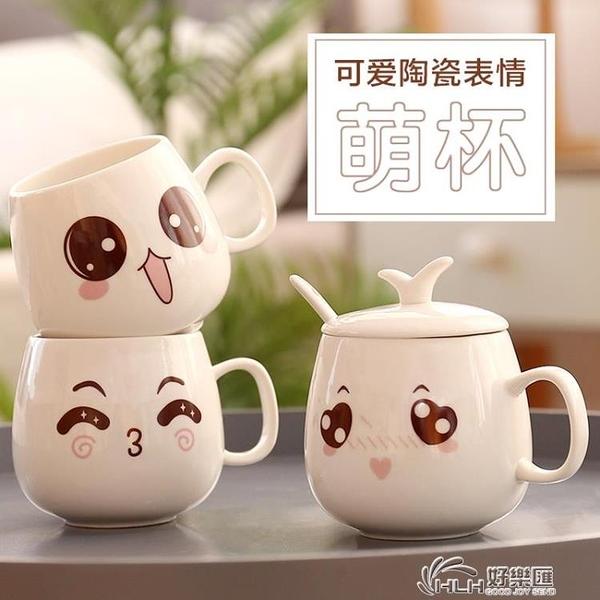 創意個性杯子陶瓷馬克杯帶蓋勺潮流情侶喝水杯家用咖啡杯男女茶杯 好樂匯