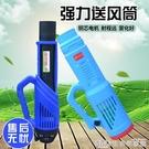 農用電動噴霧器送風筒彌霧機送風機打藥噴霧機消毒噴霧壺防疫 NMS樂事館新品