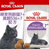 【zoo寵物商城】FHN 新皇家飼料《絕育熟齡貓7+歲齡S36+7》1.5kg