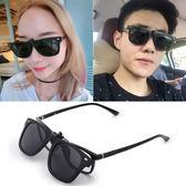 [輸入yahoo5再折!]黑框太陽眼鏡夾片 可上翻墨鏡夾片《黑框夾》AL2140