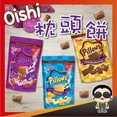 歐文購物 外國零食 台灣現貨 東南亞餅乾 印尼 Oishi 枕頭造型餅乾 紅薯 起司 巧克力 零嘴 餅乾