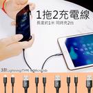 雙頭 TYPE-C 一分二 充電線一拖二 安卓 Typec 無線麥克 iphone 蘋果 lightning