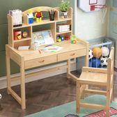 兒童書桌 實木兒童學習桌可升降兒童書桌寫字桌椅套裝鬆木家用課桌椅【小天使】