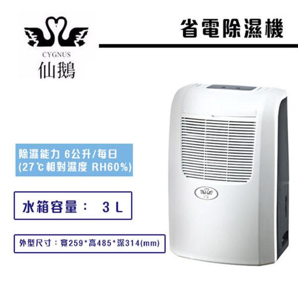 仙鵝牌 6公升超省電除濕機 KD-B060M