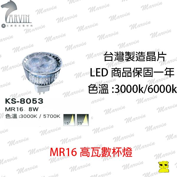 LED投射崁燈 高瓦數 LED MR16 8W燈泡 KS-8053 燈飾燈泡