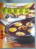 【書寶二手書T6/餐飲_WEB】烤箱宴客菜_梁淑嫈