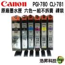 【六色組 不拆賣】CANON PGI-780 +CLI-781 原廠墨水匣 裸裝 TS8170