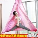 瑜伽帶 空中瑜伽吊床吊繩家用高空瑜珈伸展帶打孔彩色布懸掛式支架固定盤 新年禮物