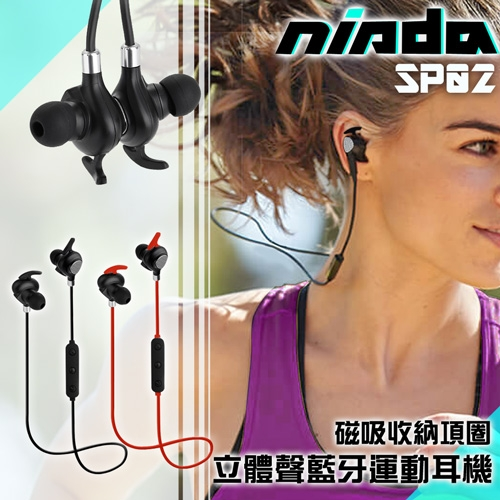 NISDA SP02 頸掛立體聲防潑水運動藍牙耳機