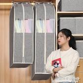 衣服防塵罩掛衣袋防塵袋衣物收納掛式家用衣架落地臥室布衣櫃罩子 名購新品