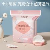 防溢乳墊一次性超薄款透氣哺乳期防漏乳貼隔奶溢乳墊夏季【小橘子】