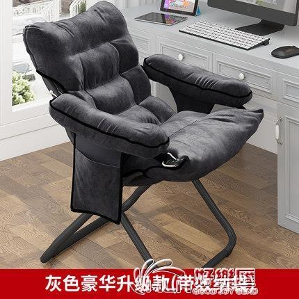 家用電腦椅子靠背懶人椅沙發舒適久坐休閑辦公書桌宿舍大學生座椅 好樂匯