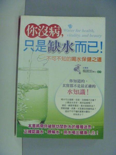 【書寶二手書T7/養生_KFQ】你沒病只是缺水而已_楊凱怡