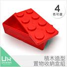 積木造型文具置物盒- 大(單售) | 交換禮物【UR DESIGN 家飾】