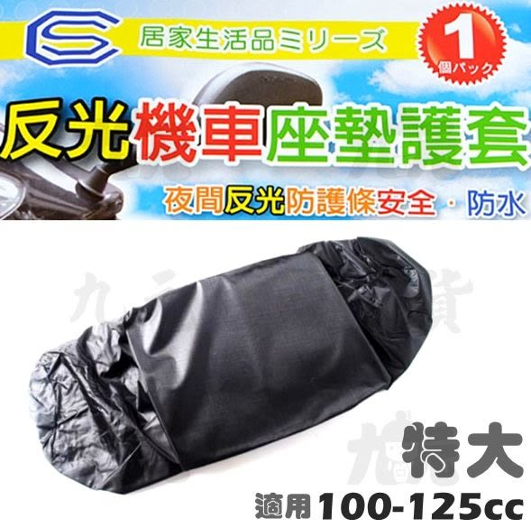 【九元生活百貨】反光機車座墊套/特大 適用100-125cc 防水機車椅墊套