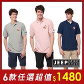 【JEEP】網路限定 簡約舒適短袖POLO衫 (6款任選)