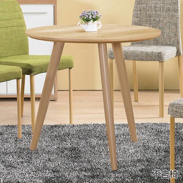【森可家居】青季2.64尺原木色圓桌 10ZX689-4 咖啡桌 接待桌 木紋質感 無印北歐風