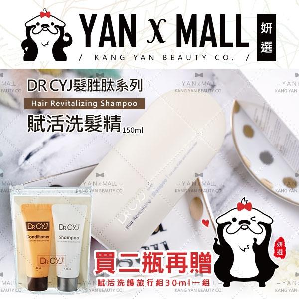 DR CYJ 髮胜肽系列-賦活洗髮精 Hair Revitalizing Shampoo 150ml (男女適用)【妍選】