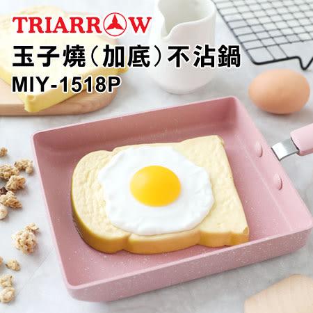 三箭牌 玉子燒(加底)不沾鍋 MIY-1518P 玉子燒 玉子燒鍋 煎蛋鍋 煎鍋 雞蛋煎鍋 烤盤 模具