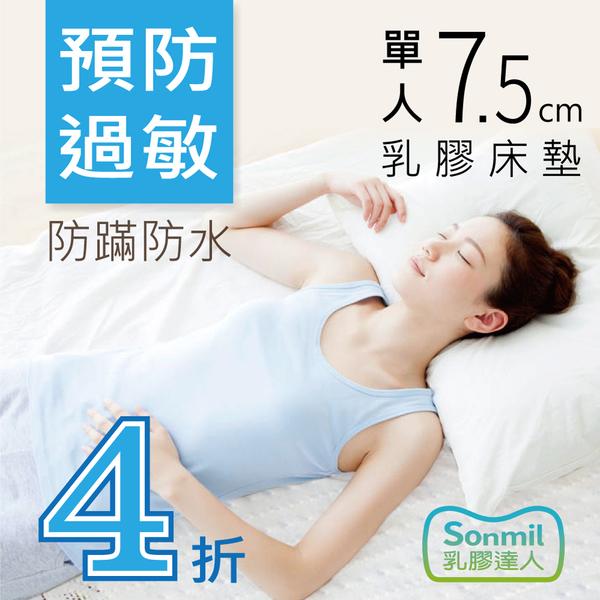 乳膠床墊7.5cm天然乳膠床墊單人床墊3尺sonmil防蟎防水乳膠床 取代記憶床墊學生宿舍床墊