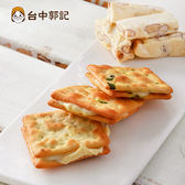 【台中郭記】蔬菜牛軋餅手提盒*2盒(12g/個,共18入)-含運價