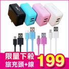 《整組199》HANG 2.2A 雙USB 旅行充電器 + 行動電源 充電線 充電頭+傳輸線 A13026