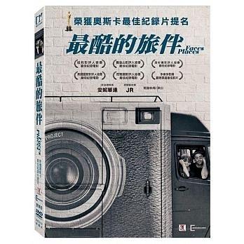 最酷的旅伴 DVD Faces Places 免運 (購潮8)