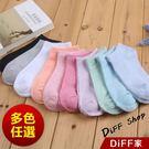 【DIFF】熱賣糖果色系 短襪 繽紛色棉...