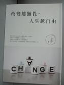 【書寶二手書T1/心靈成長_NSI】改變越無畏,人生越自由_*小野