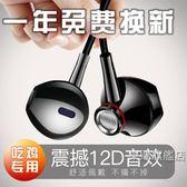 店慶優惠兩天-半入耳式紅米note5耳機手機通用重低音K歌有線半耳塞音樂線控帶麥