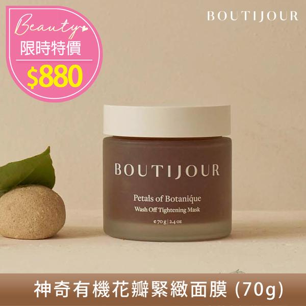 糖罐子*原價1180 特價880*韓國Boutijour神奇有機花瓣緊緻面膜(70g)→預購【H2072】