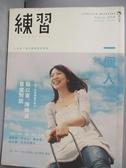 【書寶二手書T1/雜誌期刊_YBV】練習 一個人-Lifestyle Magazine Vol. 1 試刊號_自轉星球編輯部