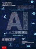 AI人工智慧導論--理論、實務及素養