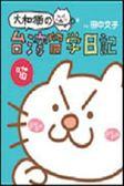 (二手書)大和貓的台灣留學日記
