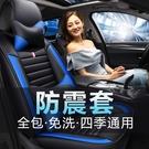 汽車坐墊四季通用新款卡通全包座墊皮車坐墊坐套座椅套冬季車座套豪華版