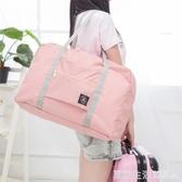 折疊旅行包女手提包行李袋女行李包女健身包韓版大容量輕便短途男『快速出貨』