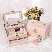 首飾盒公主歐式韓國帶鎖結婚禮物簡約珠寶箱耳環耳釘手飾品收納盒·樂享生活館