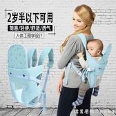 嬰兒背帶前抱式前后兩用娃抱娃神器夏寶寶多功能輕便夏季天透氣網