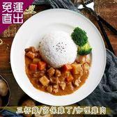 快樂大廚 精選雞肉調理餐包15入(三杯/宮保/咖雞)(250-300g/包)【免運直出】