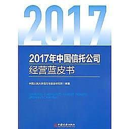 簡體書-十日到貨 R3Y【2017年中國信託公司經營藍皮書】 9787513647311 中國經濟出版社 作者: