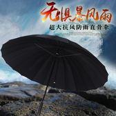 24骨防風雙人超大號雨傘長柄雨傘 開學季特惠減88