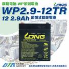 【久大電池】 LONG 廣隆電池 WP2.9-12 TR 同 PE12V2.7 擴音喇叭電池 擴音器電池 擴音機電池