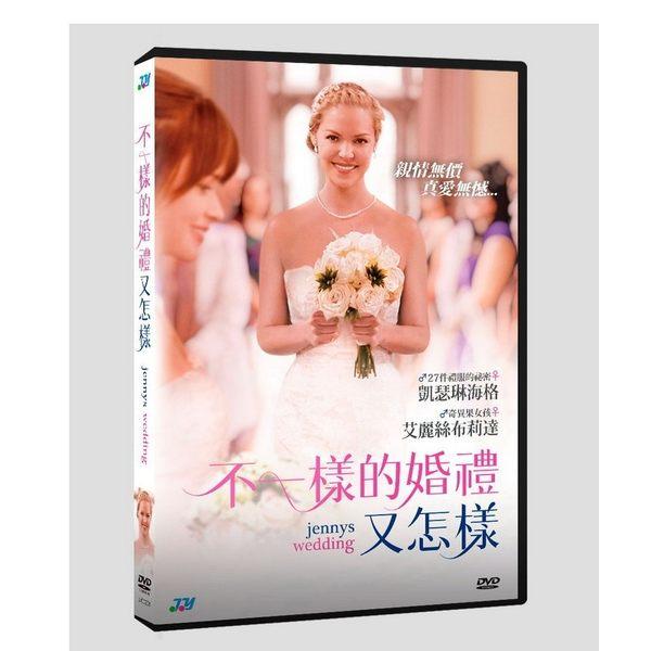 不一樣的婚禮又怎樣 DVD (音樂影片購)