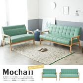 沙發組 摩卡II北歐日式亮彩2+3人沙發組/2色/H&D東稻家居